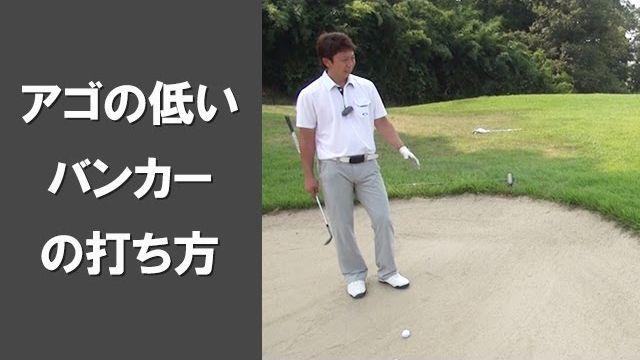 【長岡プロのゴルフレッスン】バンカーショット ②アゴの低いガードバンカー
