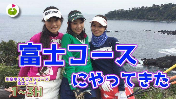 フジサンケイレディスクラシックが開かれるコースにやってきた!【川奈ホテルゴルフコース 富士コース H1-3】