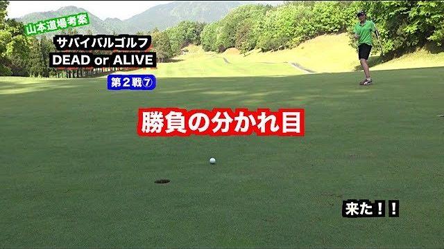 サバイバルゴルフ 第2戦 ~DEAD or ALIVE~ 第7ホール 【山東カントリークラブ 16H】