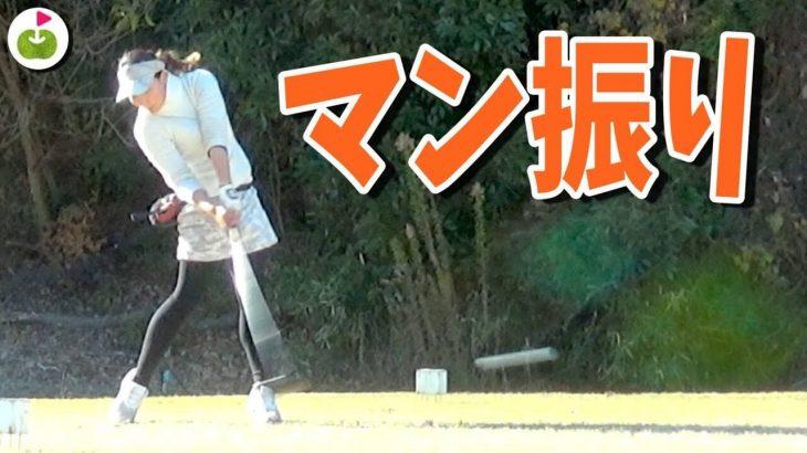 ドラコン女子・杉山美帆ちゃんのマン振り!|万振りって言葉がこんなに似合う女子もなかなかいない。【ブリストンヒル ゴルフクラブ H13-15】