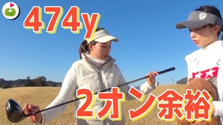 ドラコンで305ヤード飛ばす杉山美帆ちゃんに「ドライバーで飛ばすための練習方法」を聞きました!|ミホさんのクラブセッティングも紹介【ブリストンヒル ゴルフクラブ H1-2】