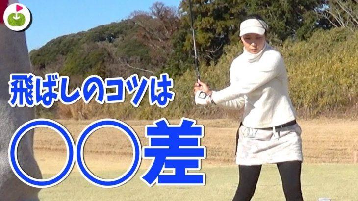ドラコンで305ヤード飛ばす杉山美帆ちゃんに「飛距離アップのコツ」を聞きました。|【ブリストンヒル ゴルフクラブ H5-6】
