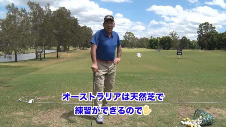 山本道場の所属選手(いつき選手)とジュニア生(ちさと・しおり・もえな)でゴルフ王国・オーストラリアへゴルフ合宿!練習初日の様子 芝の違い解説