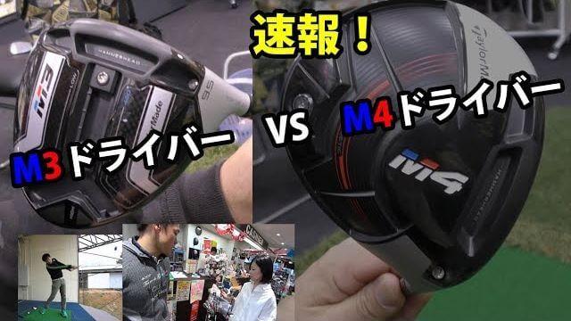 テーラーメイド M3ドライバー vs M4ドライバー 試打インプレッション ゴルフジャーナリスト 小林一人