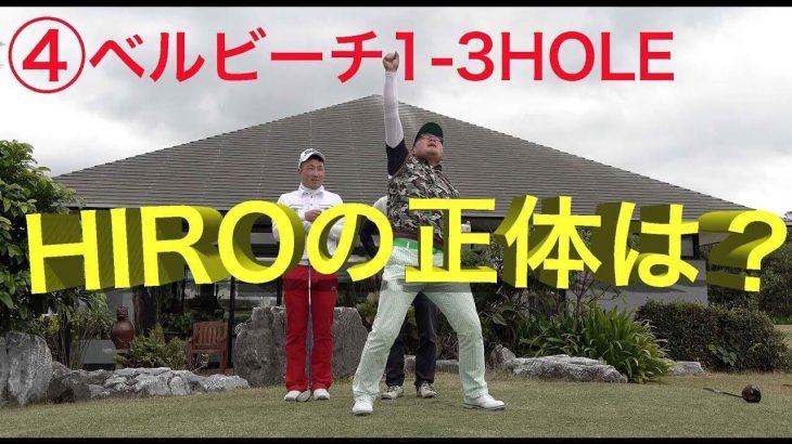 ゴルピア HIROの正体がついに明かされる!?なぜ1人だけ初めての沖縄でパットのラインを読めるのか? 【④ベルビーチゴルフクラブ 1-3H】