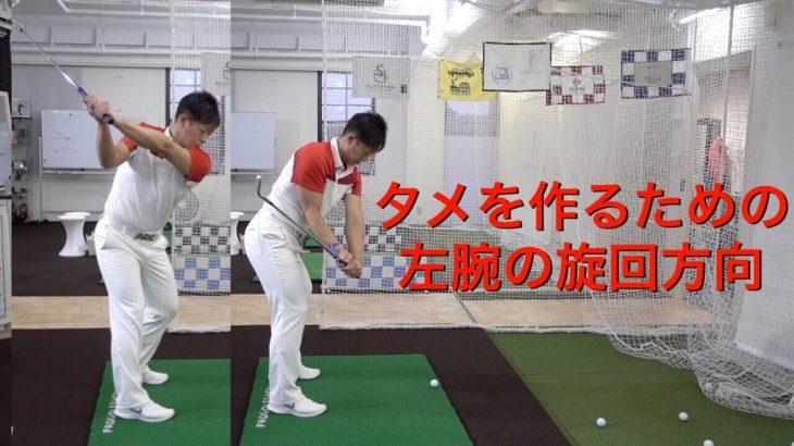 トップの位置でレイドオフにするため、切り返しでタメを作るためには、左腕をどう回せばいいのか?