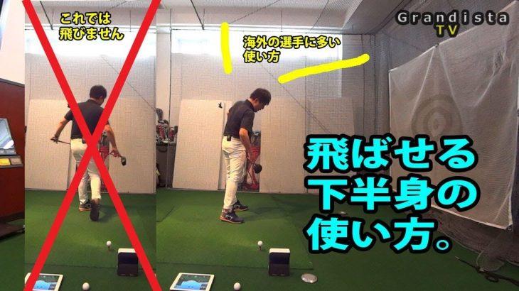 左肩を切り返しで下げる。|海外の選手に多い、飛ばせる下半身の使い方は「横の回転」ではなく、踏み込んで蹴る「縦の動き」