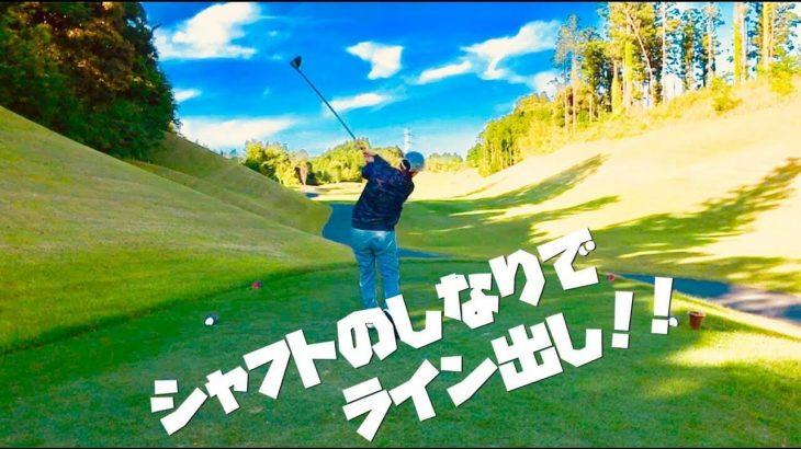 ゴルフ 前 傾 キープ