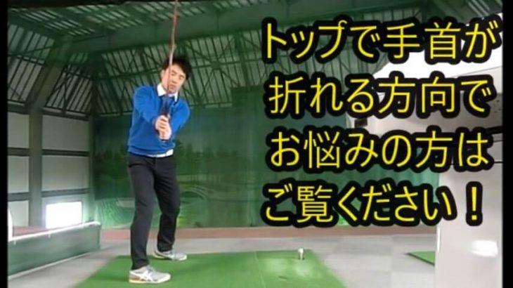 ゴルフ コック の 仕方