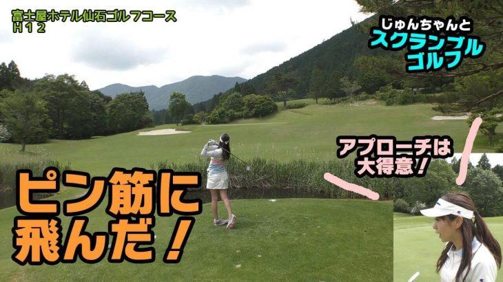cff93914518e3 じゅんちゃんが得意のアプローチでカップインを狙う!|富士屋ホテル仙石ゴルフコース #3