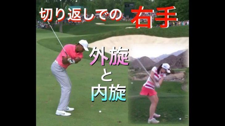 切り返しでの右手の使い方(外旋と内旋)|多くのアマチュアは切り返し直後からいきなり内旋の動きが入ってしまうからミスが出る