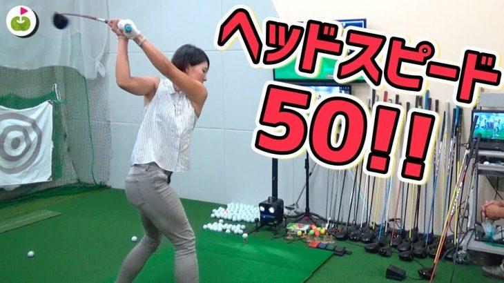 杉山美帆ちゃんが最強に飛ぶドライバーを作りに行ってきた!〜ミホちゃんドラコンへの道#1〜