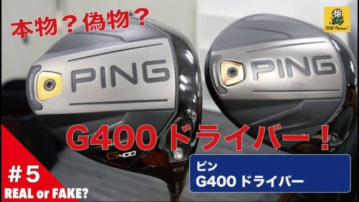 本物(正規品)と偽物(非正規品)の見分け方 #5|PING G400 ドライバー