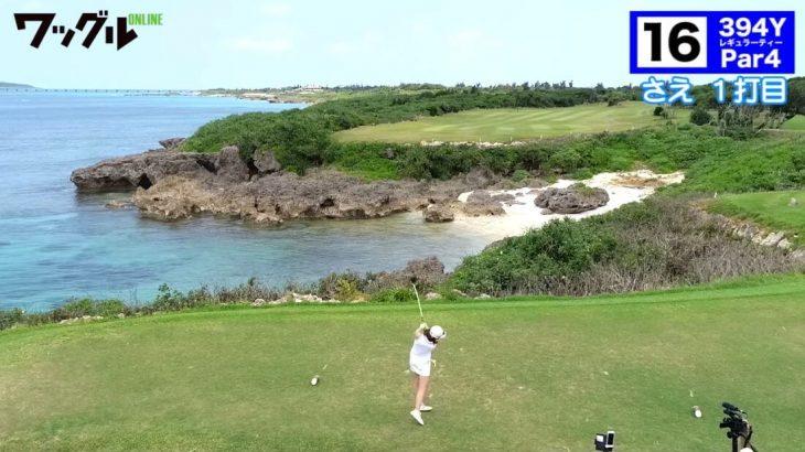 宮古島のゴルフ旅行!エメラルドコーストゴルフリンクスの16Hの海越えは必見! さき&さえのゴルフだったら予定空けます。【Vol.7-2】