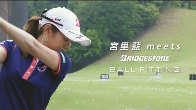 ブリヂストン TOUR B XS vs TOUR B JGR vs TOUR B X 試打インプレッション|宮里藍プロが「ゴルフボールフィッティング」を体験