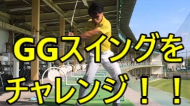 話題の「GGスイング」とは何なのか?「GG Swing Tips」を解説|HARADAGOLF 原田修平プロ