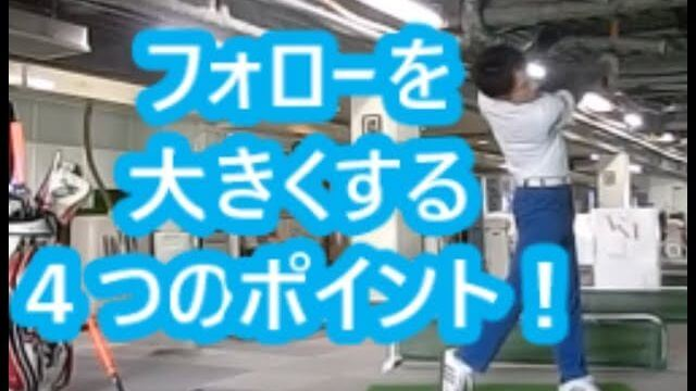フォロースルーを大きくする4つのポイント 1.シャフトのしなりを使う 2.遠心力を使う 3.遠心力に対して綱引きのイメージ 4.背中に巻き付く!