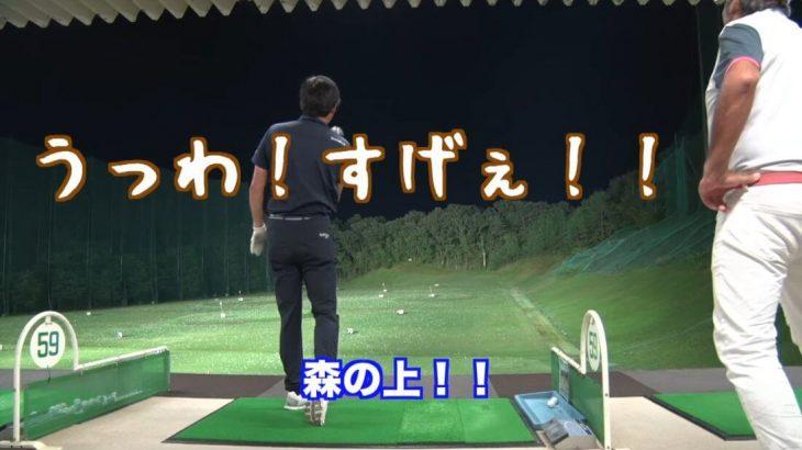 山本道場のゴルフ上級者へのレッスン風景|インパクト命で当てに行くスイングになっていたというデービスさんの球筋が山本師範の助言ですげぇ事に!