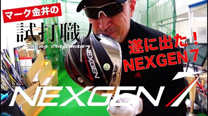 NEXGEN(ネクスジェン)7 ドライバー 試打インプレッション|クラブアナリスト マーク金井の試打職人