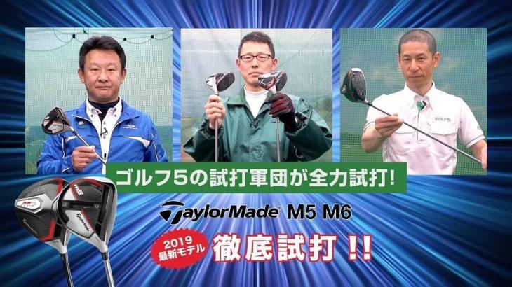テーラーメイド M5 ドライバー vs M6 ドライバー 比較 試打インプレッション|GOLF5「試打軍団」