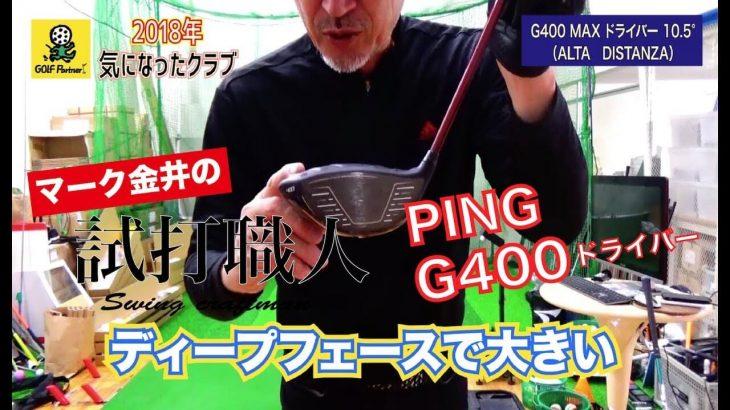 PING G400 MAX ドライバー 試打インプレッション クラブアナリスト マーク金井の試打職人