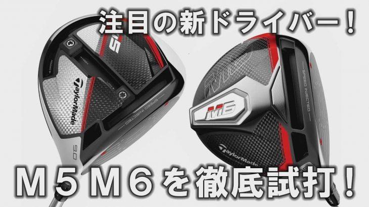 テーラーメイド M5 ドライバー vs M5 TOUR ドライバー vs M6 ドライバー 比較 試打インプレッション|プロゴルファー 中村修 堀口宜篤