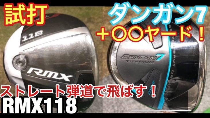 ヤマハ RMX 118 ドライバー vs マルマン DANGAN(ダンガン)7 ドライバー 比較 試打インプレッション|GOLF PLAYING 4