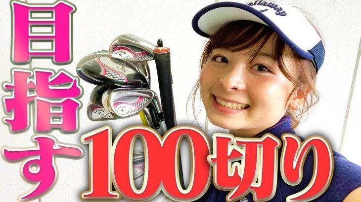 な みき ゴルフ チャンネル