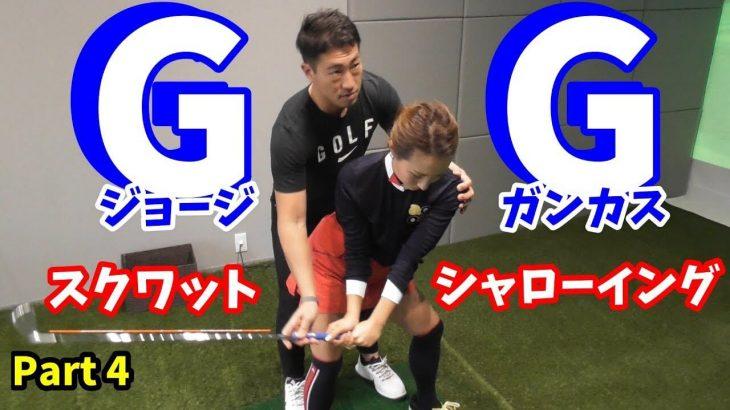 GGスイングの肝=P5・P6の解説|ジョージ・ガンカスさんから直接指導を受け、日本でもこのスイングを拡げてほしいと言われて活動中の藤本コーチが解説