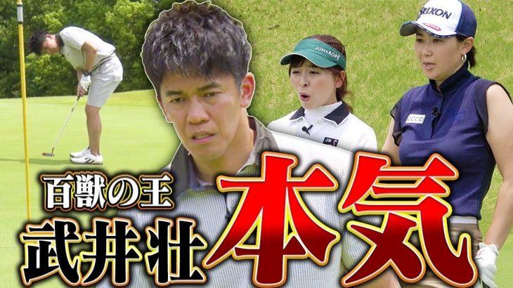 古閑美保 vs 武井壮|賞金女王と百獣の王が真剣勝負!Part 2