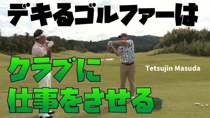 増田哲仁プロに「力まないスイング」を教わったらシャローアウトができたゴルフジャーナリストの小林一人さん【クラブに仕事をさせるスイング①】