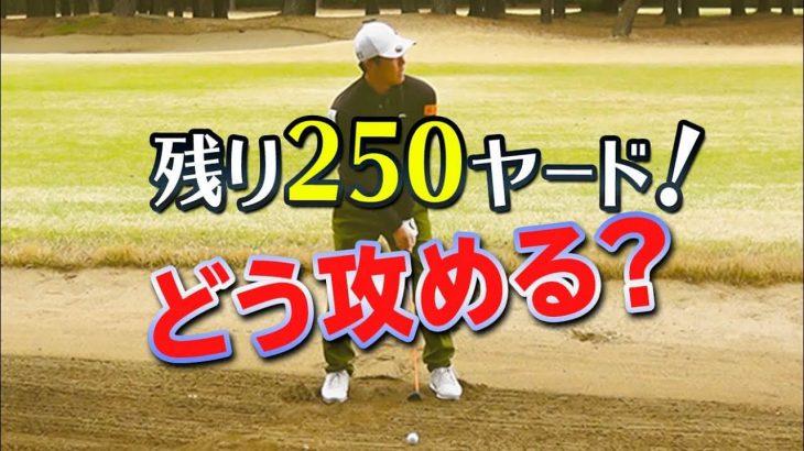 距離のあるフェアウェイバンカーからUTで綺麗に球を捉える打ち方 プロゴルファー 北川祐生