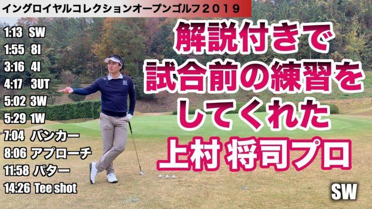 上村将司プロ(マイゴルフさしみ)の試合前の練習|イングロイヤルコレクションオープンゴルフ2019