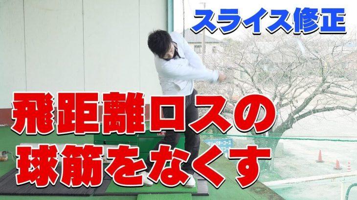 スライス修正!こすり球を無くして飛距離ロスを解消する方法|PGAティーチングプロ 竹内雄一郎