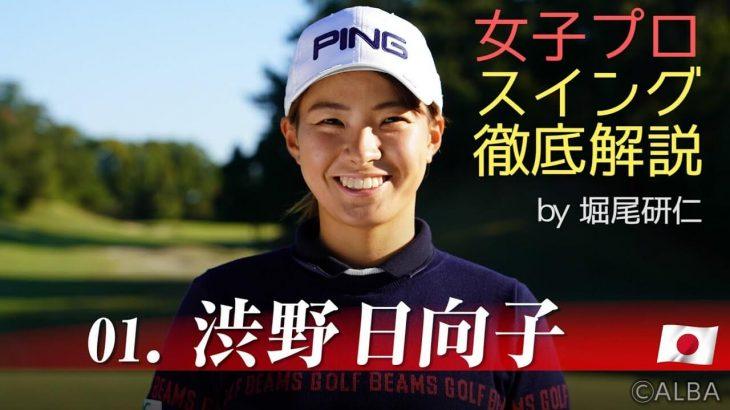 渋野日向子プロのスイング分析|トップの位置で、振り遅れにくい、叩けるポジションを作っている|女子プロスイング徹底解説 by 堀尾研仁