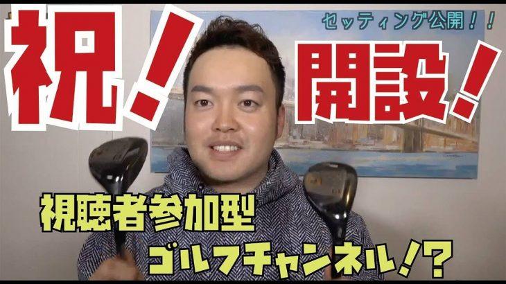 かっ飛びゴルフ塾のぼんちゃんがメインMCのゴルフチャンネルが爆誕!チャンネル名は「やすゴルTV」