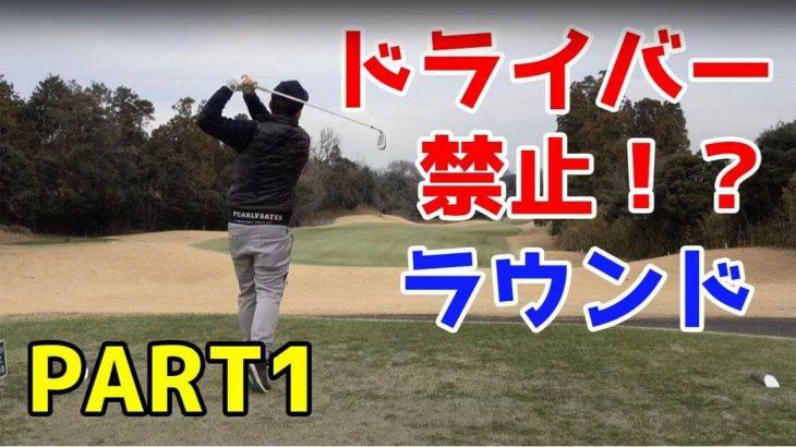 ゴルフ ちゃん 塾 ぼん 飛び かっ