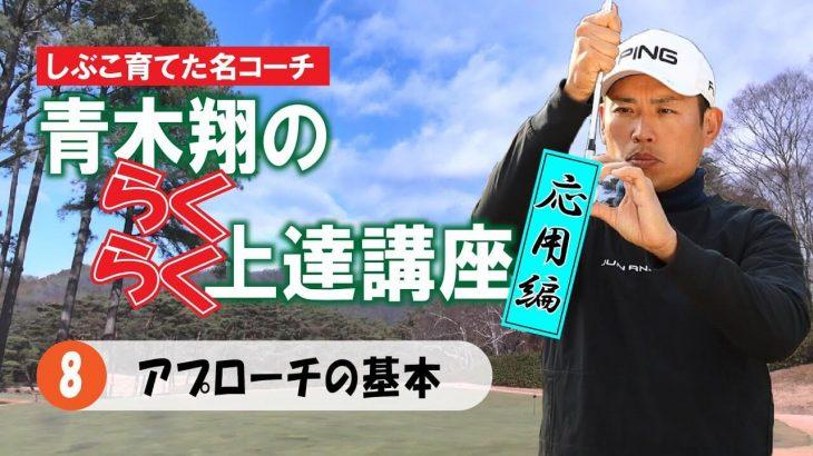 ゴルフ コーチ 翔 青木