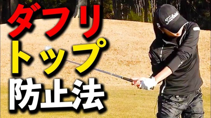 アイアンのダフリ・トップを防止する応急処置と練習法|プロゴルファー 三塚優子