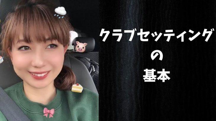 肝はアイアンにあり!14本のクラブセッティングの作り方 クラブフィッター たけちゃん feat. ゆみちゃん