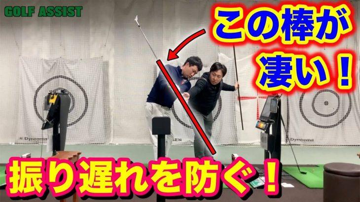 振り遅れを防ぐテイクバックをコーチに教えてもらった!|ゴルピア YUちゃん × 渡辺昌有樹プロ