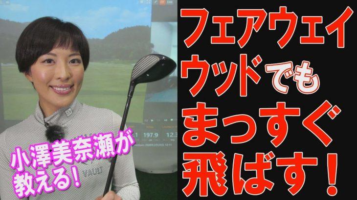 フェアウェイウッド苦手克服法|正しい打ち方、練習法|USLPGAティーチング会員 小澤美奈瀬