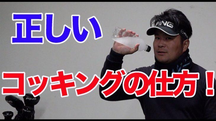 正しい手首のコッキングの仕方、コッキングするタイミング【ゴルピアゴルフレッスン#39】