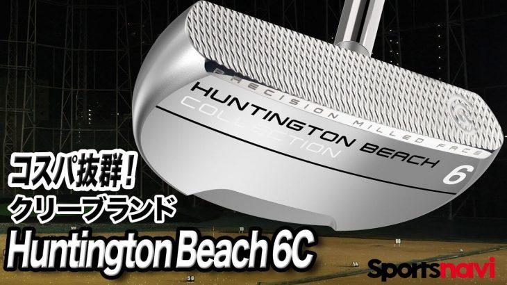 クリーブランド HUNTINGTON BEACH(ハンティントン ビーチ)#6 パター 試打インプレッション 評価・クチコミ|クラブフィッター 小倉勇人