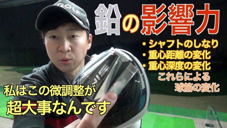 鉛の影響力は凄まじい|鉛貼り歴10年の菅原大地プロがゴルフクラブの鉛調整について解説