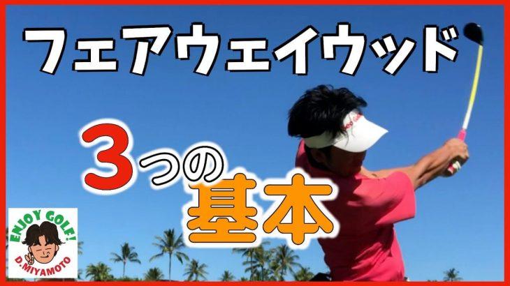 フェアウェイウッド打ち方レッスン|確実に当てる為の3つのコツ|ゴルフスクール大阪神戸TV