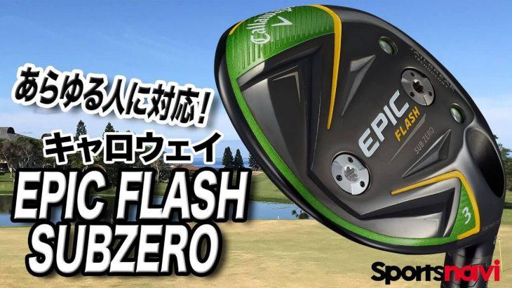 キャロウェイ EPIC FLASH Sub Zero フェアウェイウッド 試打インプレッション 評価・クチコミ|クラブフィッター 小倉勇人