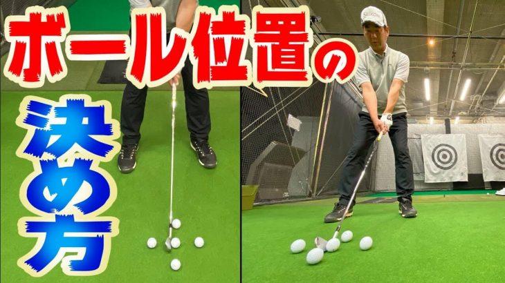 プロとアマの違いを徹底的に解説!本当に正しいボール位置の決め方 目とボールとの距離がすごい大事 井上透ゴルフ大学