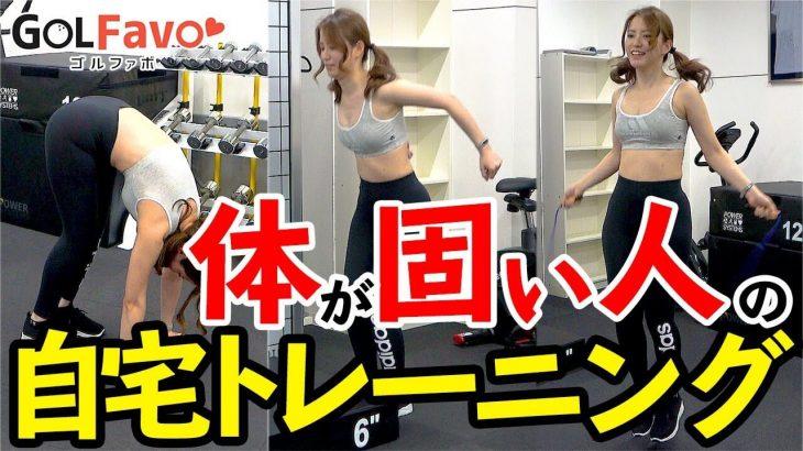 体が固い人のための2つのトレーニング!飛距離アップに効果的!【ゴルファボ】【安福一貴】【ちゃき】