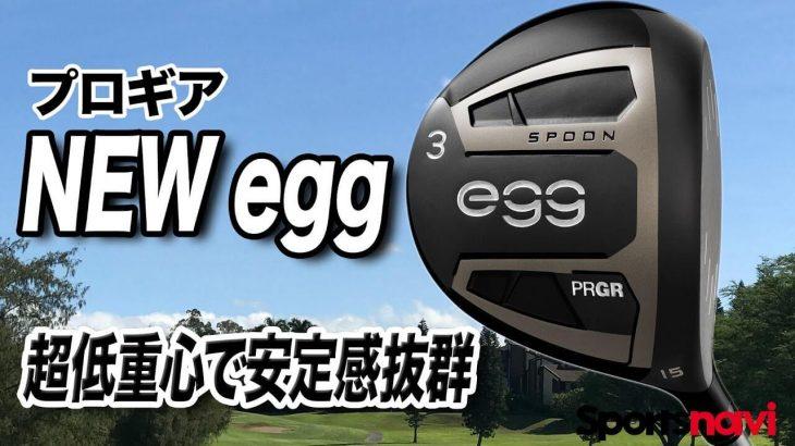 プロギア NEW egg フェアウェイウッド 試打インプレッション 評価・クチコミ|クラブフィッター 小倉勇人